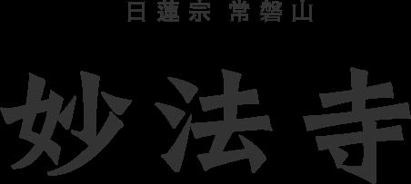 日蓮宗常磐山 妙法寺